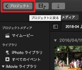 プロジェクトを保存する方法 動画編集ソフトiMovie'13(ver10)