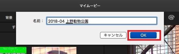 プロジェクト名を付け保存する方法 動画編集ソフトiMovie'13(ver10)