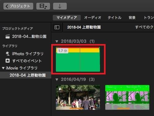 イベントにBGM音楽メディアを読み込ませる方法 動画編集ソフトiMovie'13(ver10)