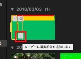 BGM音楽をタイムラインに挿入する方法 動画編集ソフトiMovie'13(ver10)