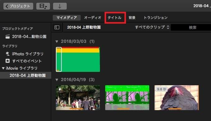 テキストテロップ(タイトル)を挿入する方法 動画編集ソフトiMovie'13(ver10)