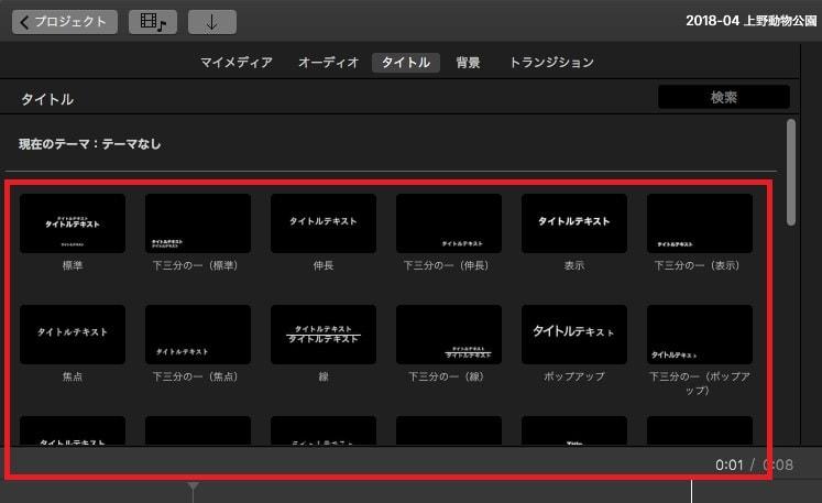 テキストテロップ(タイトル)デザイン一覧 動画編集ソフトiMovie'13(ver10)