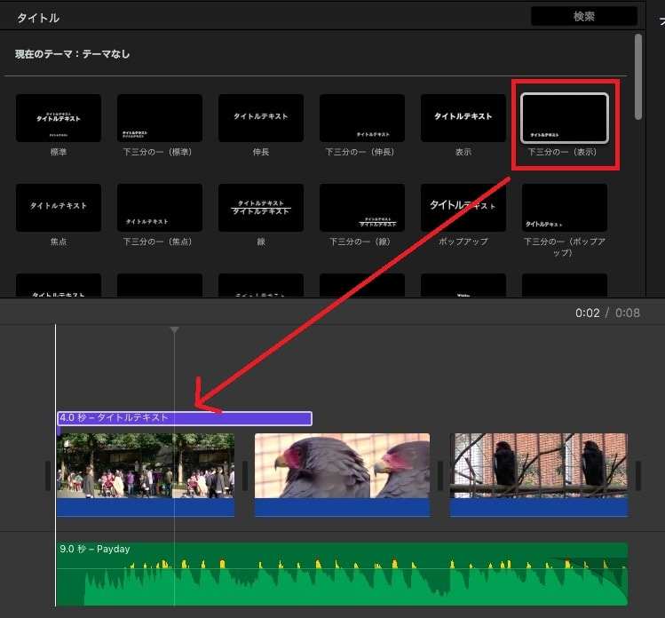テキストテロップ(タイトル)をタイムラインに挿入する方法 動画編集ソフトiMovie'13(ver10)