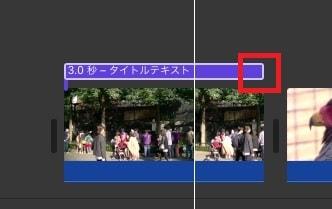 テキストテロップ(タイトル)をタイムライン内で編集 動画編集ソフトiMovie'13(ver10)