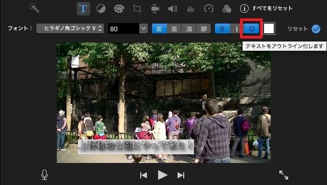 テキストテロップ(タイトル)フォントに枠線を追加  動画編集ソフトiMovie'13(ver10)