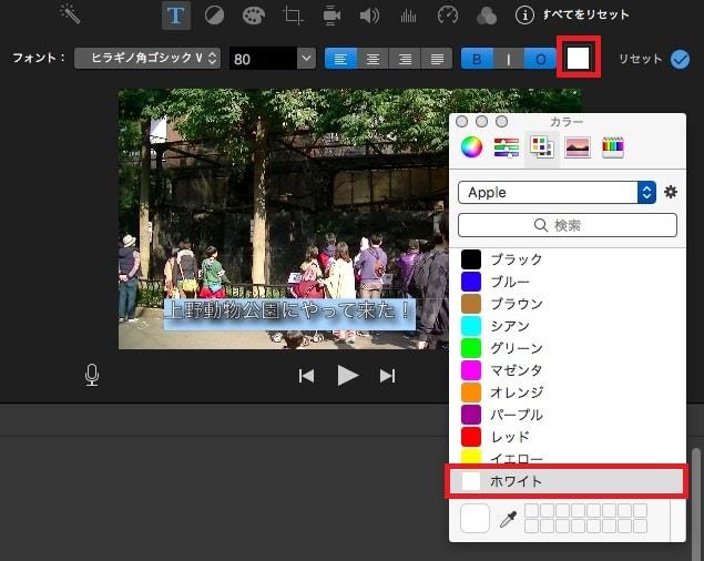 テキストテロップ(タイトル)フォントの色を変更  動画編集ソフトiMovie'13(ver10)