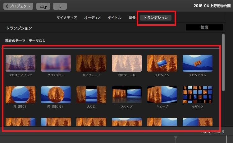 トランジション効果  動画編集ソフトiMovie'13(ver10)