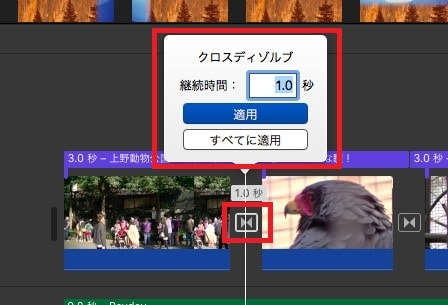 トランジション効果の継続時間を変更する方法  動画編集ソフトiMovie'13(ver10)