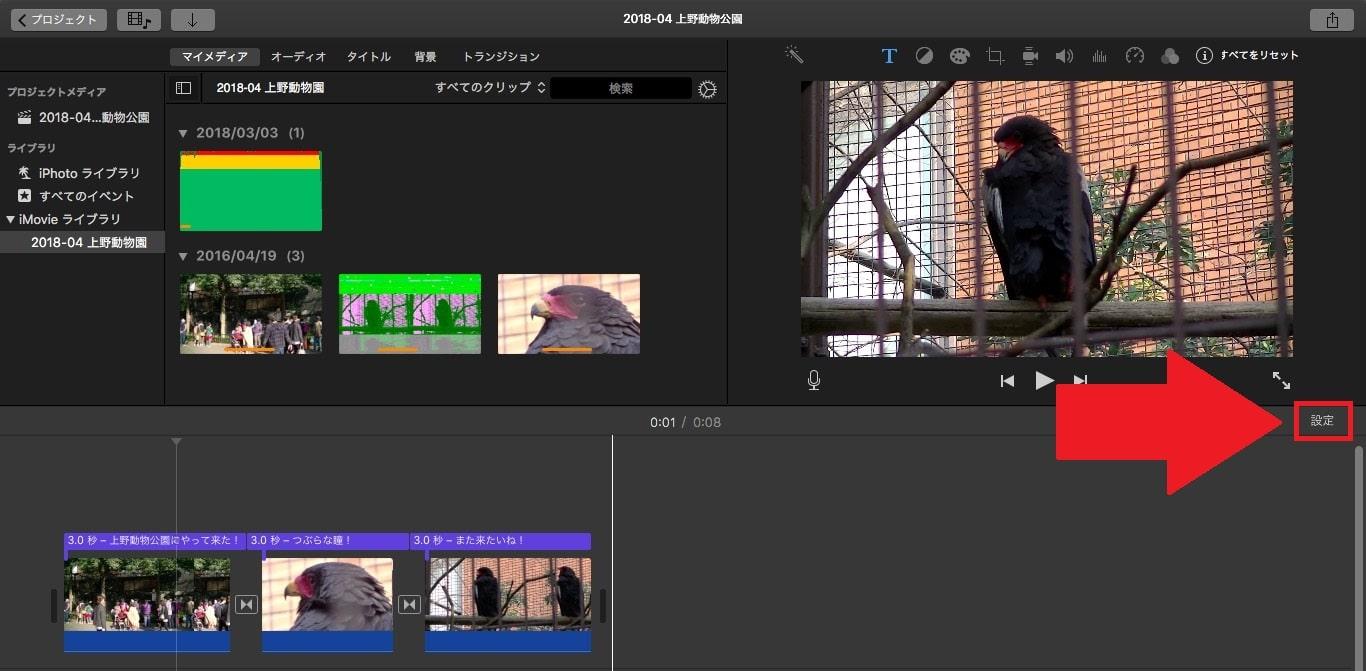 設定ボタン  動画編集ソフトiMovie'13(ver10)