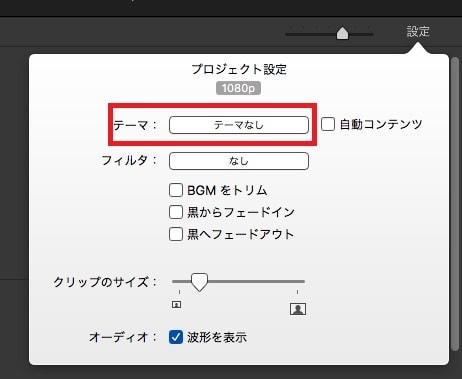 テーマ変更ボタン  動画編集ソフトiMovie'13(ver10)