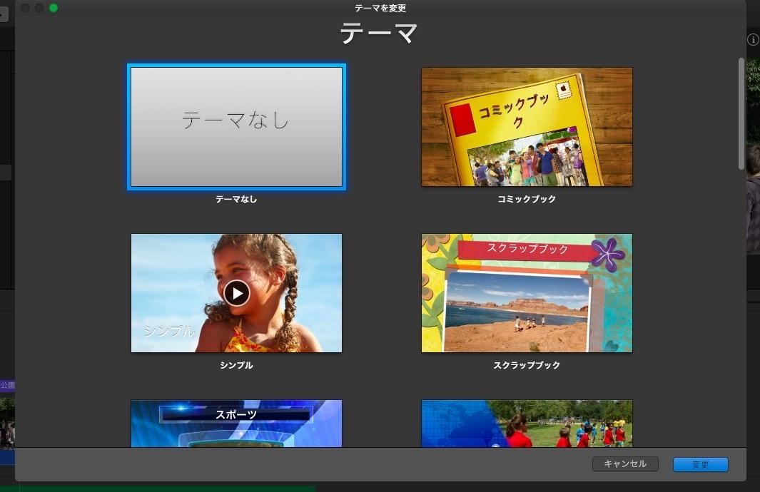 テーマ変更画面  動画編集ソフトiMovie'13(ver10)