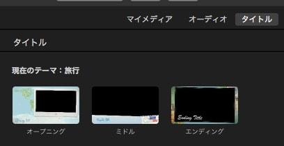 テーマ旅行のデザイン  動画編集ソフトiMovie'13(ver10)