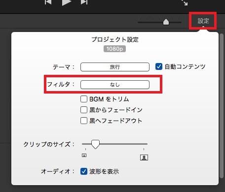プロジェクト設定画面フィルタボタン  動画編集ソフトiMovie'13(ver10)
