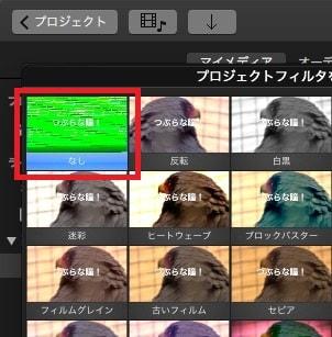 フィルタなし 設定画面フィルタボタン  動画編集ソフトiMovie'13(ver10)