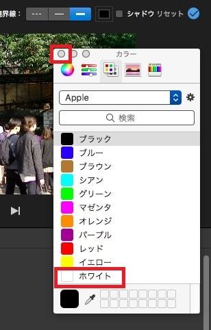 ピクチャ・イン・ピクチャの枠線の色を変更する方法 カラーパレット  設定画面フィルタボタン  動画編集ソフトiMovie'13(ver10)
