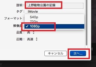 書き出しファイル設定画面  動画編集ソフトiMovie'13(ver10)