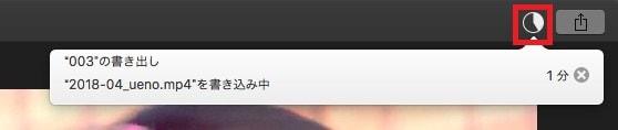 ファイル書き出し待ちアイコン  動画編集ソフトiMovie'13(ver10)