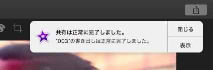 書き出し完了ポップアップメッセージ  動画編集ソフトiMovie'13(ver10)
