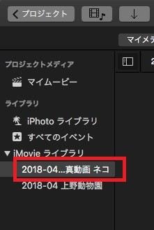 写真用の新規イベント 動画編集ソフトiMovie'13(ver10)