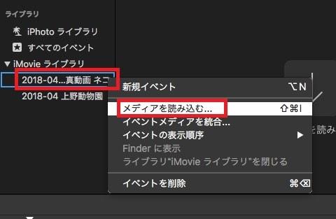 写真用の新規イベントにメディアを読み込む 動画編集ソフトiMovie'13(ver10)