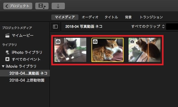 マイメディアに取り込んだ写真 動画編集ソフトiMovie'13(ver10)