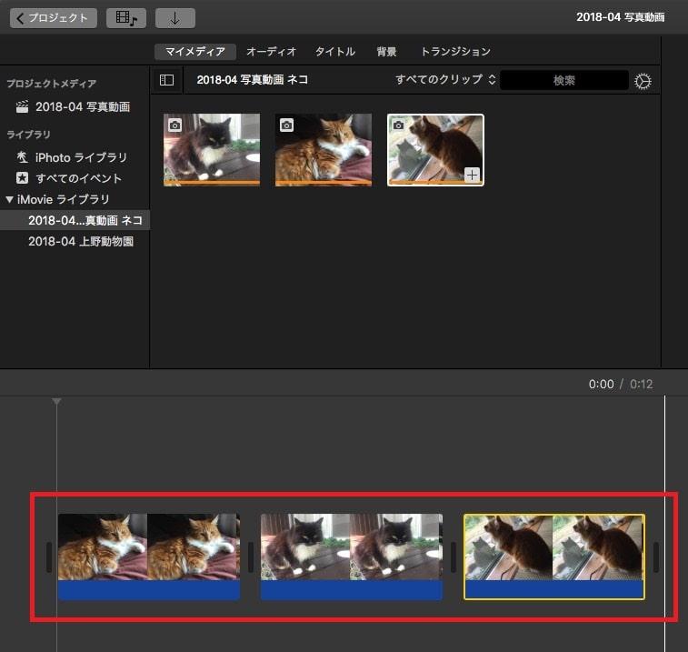 タイムラインに写真を挿入 動画編集ソフトiMovie'13(ver10)