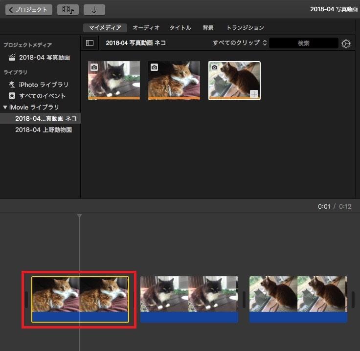 写真アニメーションの編集方法 動画編集ソフトiMovie'13(ver10)