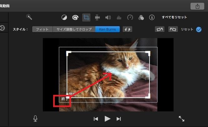 開始終了枠 KenBurnsの設定方法 動画編集ソフトiMovie'13(ver10)
