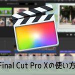 Final Cut Pro Xの使い方 Macで動画編集する方法(1) 機能の紹介 マック・ファイナルカット入門