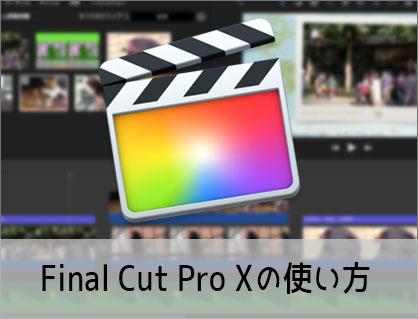 Final Cut Pro Xの使い方 Macで動画編集する方法(2) 編集の準備、基本的なカット編集、書き出し方法 マック・ファイナルカット入門