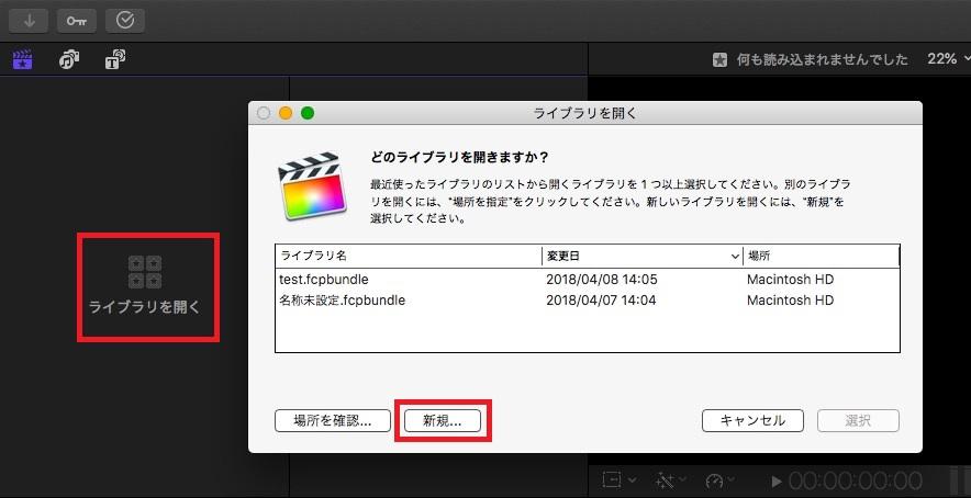 ライブラリを開く 解説動画編集ソフトFinal Cut Pro X