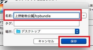 新規ライブラリ名 解説動画編集ソフトFinal Cut Pro X