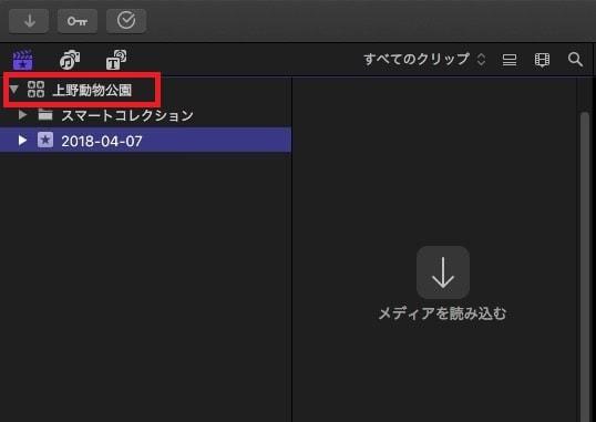 新規ライブラリ 解説動画編集ソフトFinal Cut Pro X