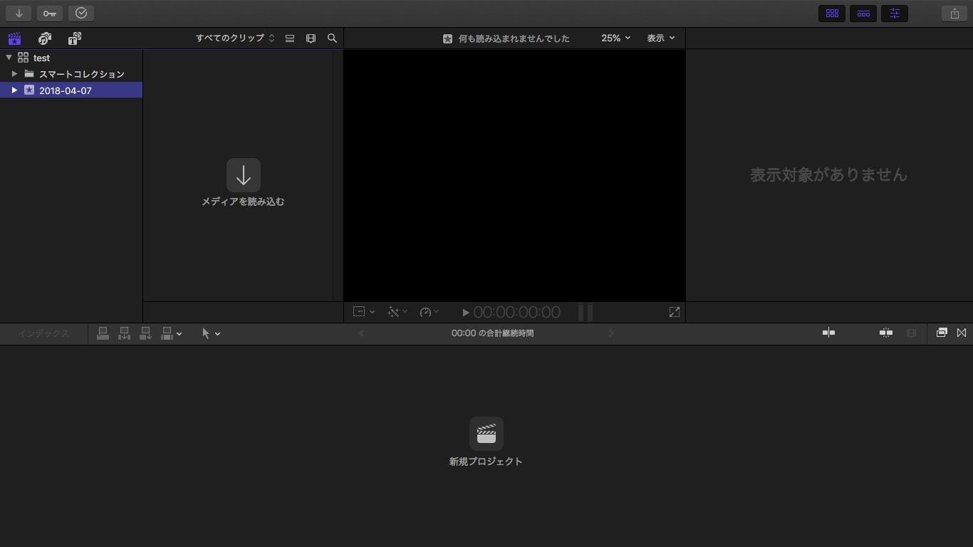 初期画面 解説動画編集ソフトFinal Cut Pro X