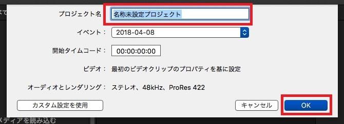 新規プロジェクト作成 解説動画編集ソフトFinal Cut Pro X