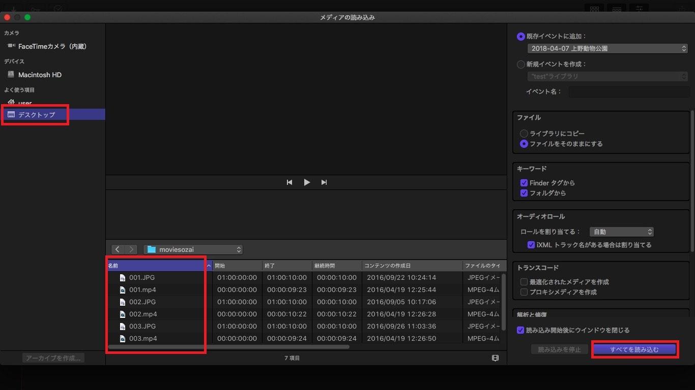 メディアを読み込む方法 解説動画編集ソフトFinal Cut Pro X