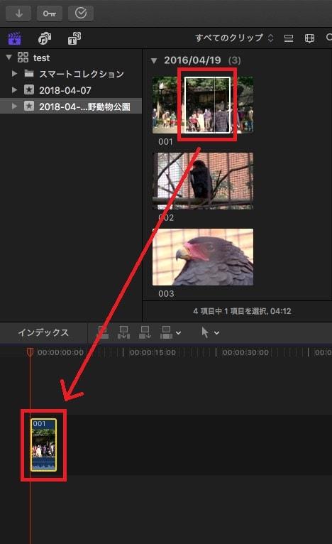 メディアをタイムラインに読み込む方法 解説動画編集ソフトFinal Cut Pro X