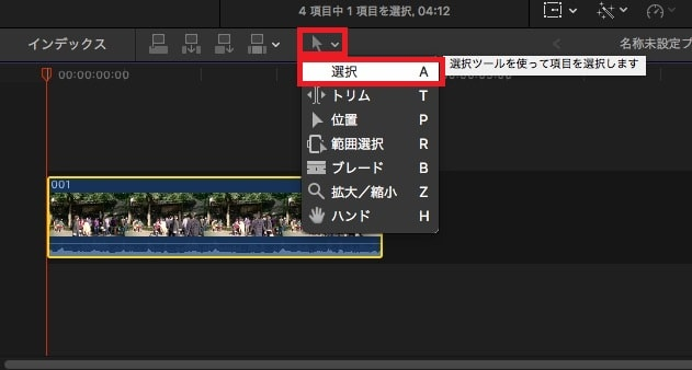 選択ツール 解説動画編集ソフトFinal Cut Pro X