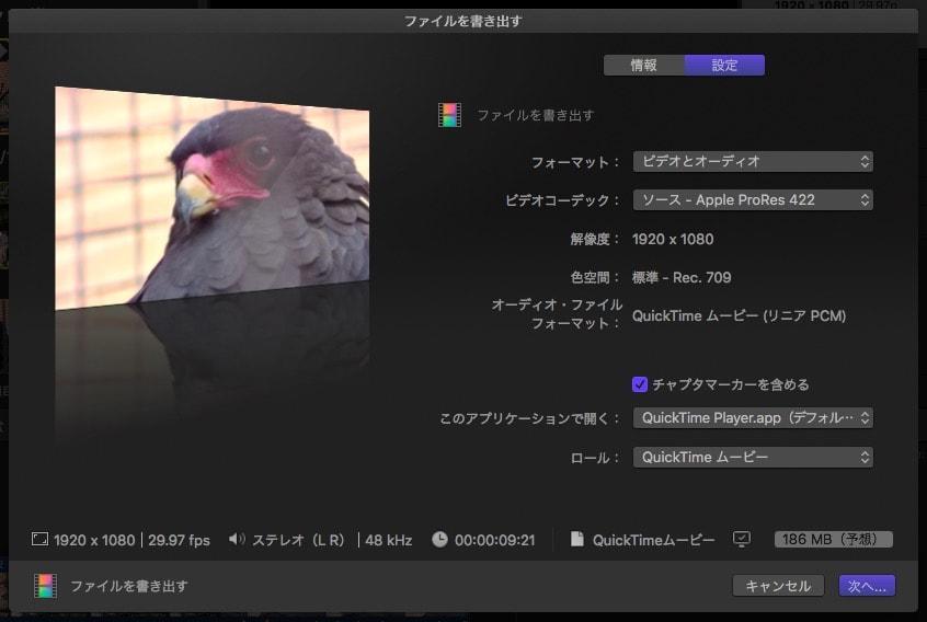 ファイルを書き出す 動画編集ソフトFinal Cut Pro X