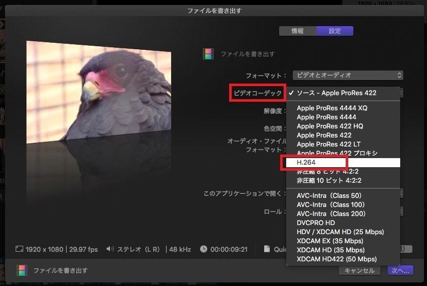 ファイルを書き出す設定 動画編集ソフトFinal Cut Pro X