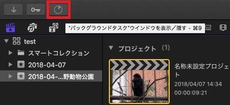 書き出し状況 動画編集ソフトFinal Cut Pro X