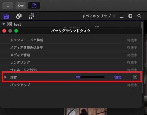 バックグラウンドタスク書き出し状況 動画編集ソフトFinal Cut Pro X