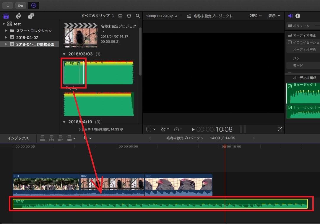 BGM音楽をタイムラインに挿入する方法 動画編集ソフトFinal Cut Pro X