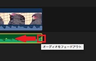 BGM音楽をフェードアウトインさせる方法 動画編集ソフトFinal Cut Pro X