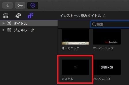 テキストテロップ(タイトル)ボタン 動画編集ソフトFinal Cut Pro X