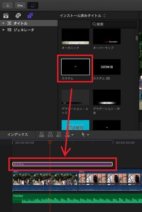 テキストテロップ(タイトル)をタイムラインに挿入する方法 動画編集ソフトFinal Cut Pro X