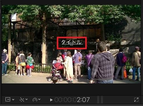 テキストテロップ(タイトル)のプレビュー 動画編集ソフトFinal Cut Pro X