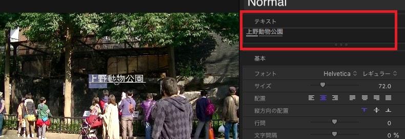 テキストテロップ(タイトル)の入力 動画編集ソフトFinal Cut Pro X