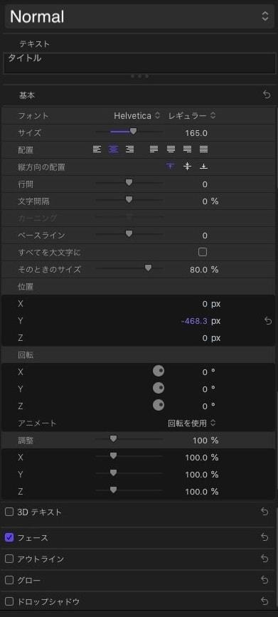 テキストテロップ(タイトル)プロパティ 動画編集ソフトFinal Cut Pro X