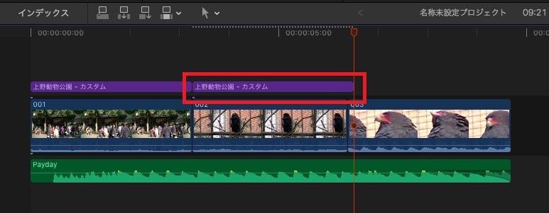 テキストテロップ(タイトル)を複製する方法 動画編集ソフトFinal Cut Pro X